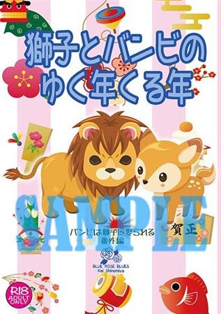 獅子とバンビのゆく年くる年