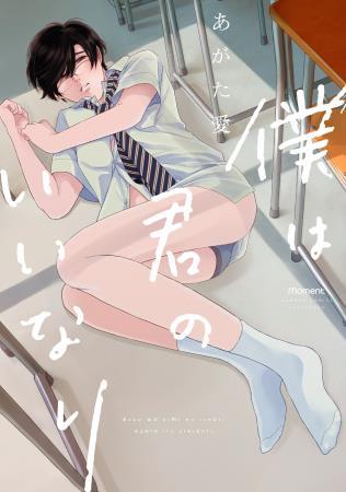 【3冊セット商品】『あがた愛先生・バンブーコミックス momentセット』