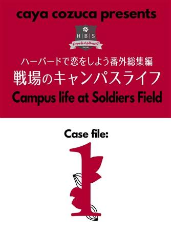 ハーバードで恋をしよう番外総集編 Campuslife at Soldiers field 1
