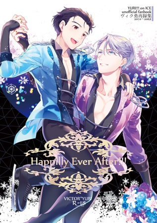 【特典付】happilly ever after!!!