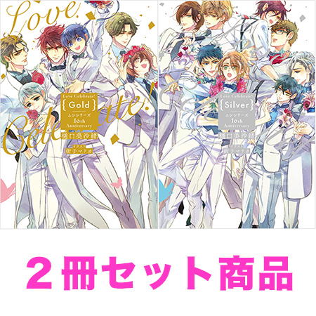 【2冊セット商品】『Love Celebrate! Gold -ムシシリーズ10th Anniversary-』+『Love Celebrate! Silver -ムシシリーズ10th Anniversary-』