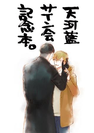 天河藍サイン会記念本