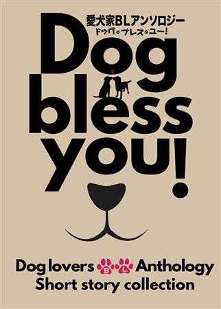 愛犬家BLアンソロジー Dog bless you!
