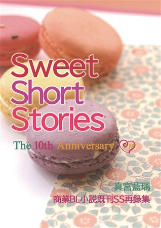 Sweet Short Stories