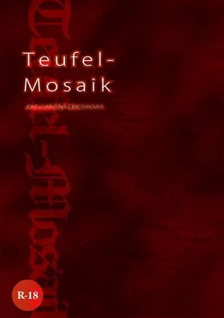 【特典付】Teufel-Mosaik