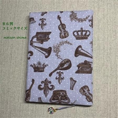 布製ブックカバー B6判コミックサイズ「楽器と王冠(パープル)」