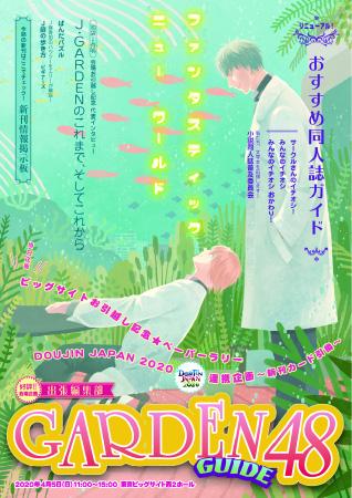 J.GARDEN パンフレット「ガーデンガイド48」
