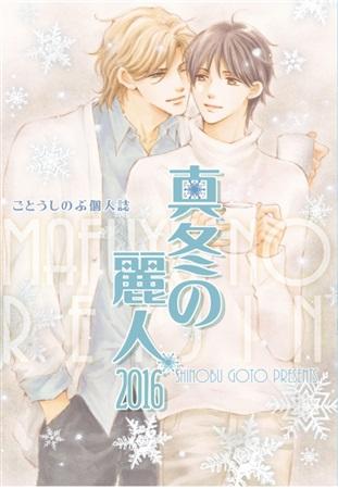 真冬の麗人2016(新装版)