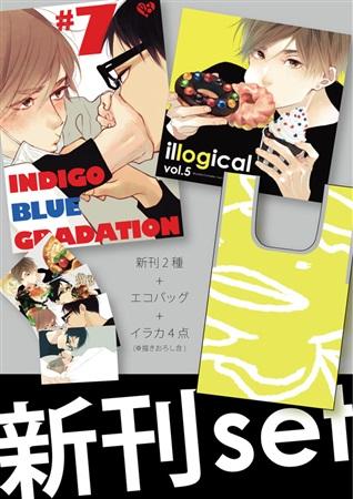 【特典付】インディゴブルーのグラデーション#7数量限定新刊セット