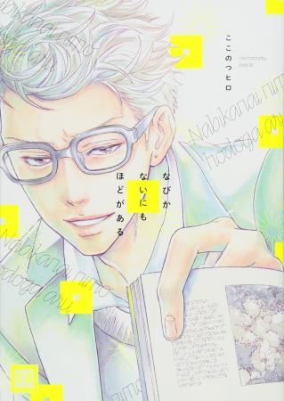 【3冊セット商品】『ここのつヒロ先生・花音コミックスセット』