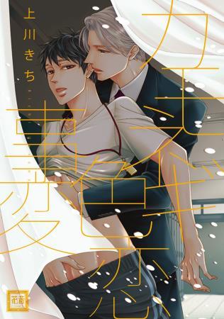 【5冊セット商品】『上川きち先生・花音コミックスセット』