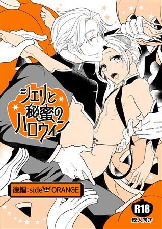 シェリと秘蜜のハロウィン 後編:side ORANGE