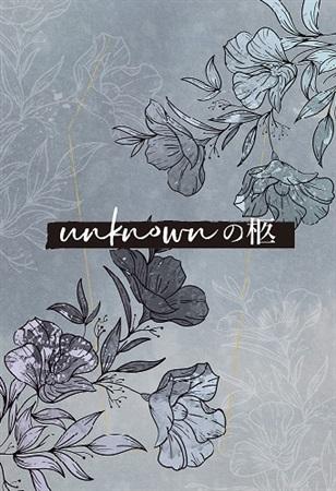 【特典付】unknownの柩