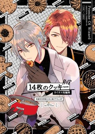 【特典付】14枚のクッキー