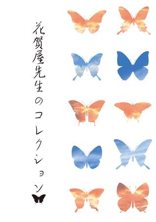 花賀屋先生のコレクション