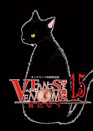 【特典付】牙と毒 -fangs and venoms- 第1.5巻 オンデマンド印刷限定版