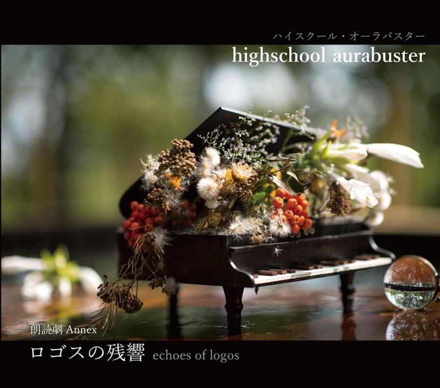 CDハイスクール・オーラバスター朗読劇Annex「ロゴスの残響」【特典折本つき】