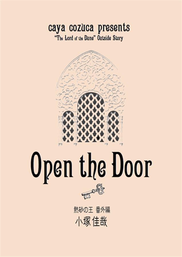熱砂の王・番外編「Open the Door」