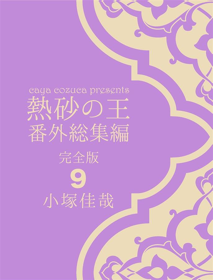 熱砂の王番外総集編・完全版9
