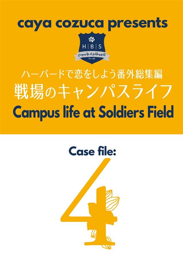 ハーバードで恋をしよう番外総集編 Campuslife at Soldiers field 4