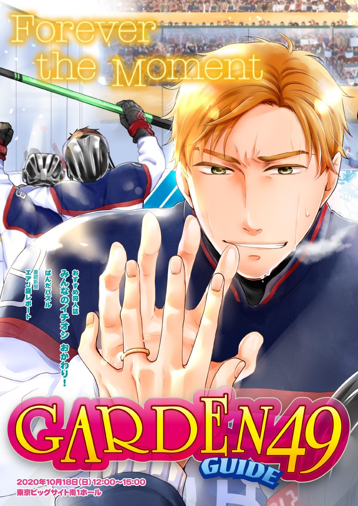 J.GARDEN パンフレット「ガーデンガイド49」